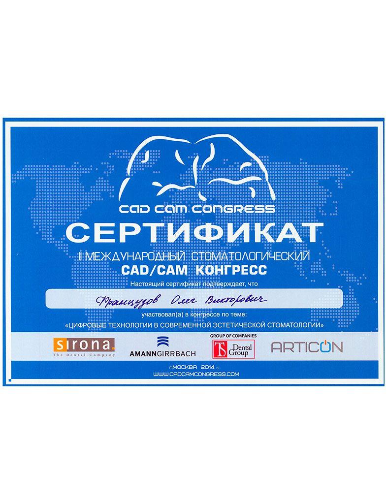 II Международный стоматологический cad/cam конгресс. Сертификат Французов Д.О.