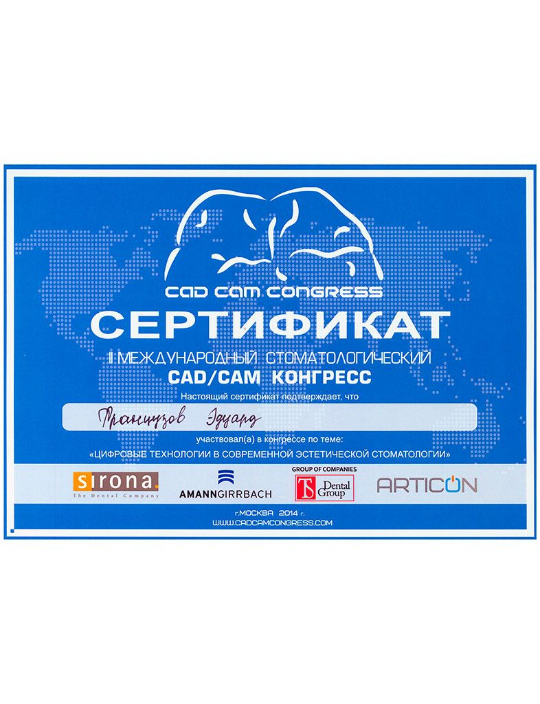 II Международный стоматологический cad/cam конгресс. Сертификат Французов Э.О.