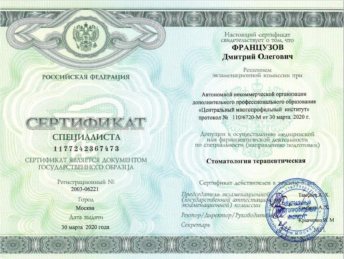 Стоматология терапевтическая. Сертификат Французов Д.О.