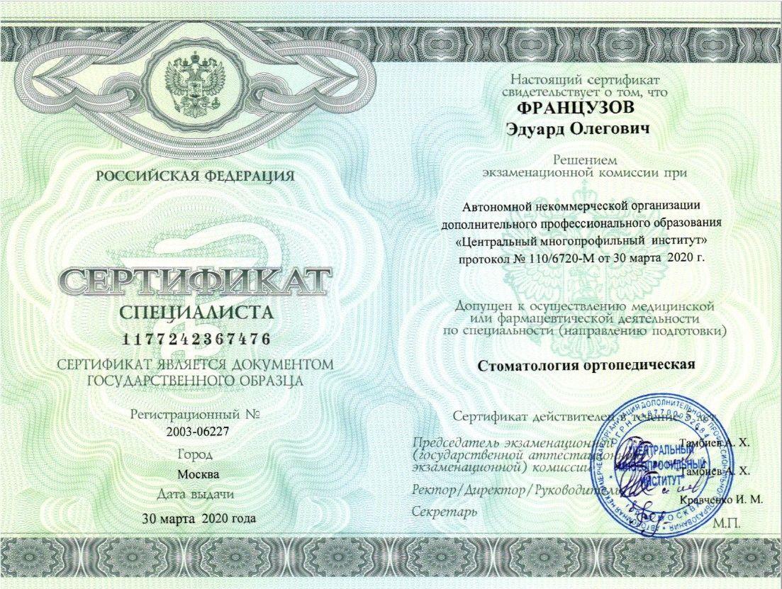 Стоматология ортопедическая. Сертификат Французов Э.О.