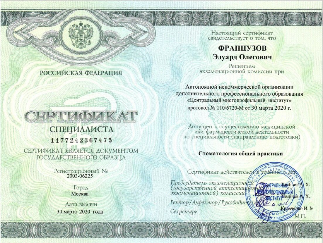 Стоматология общей практики. Сертификат Французов Э.О.