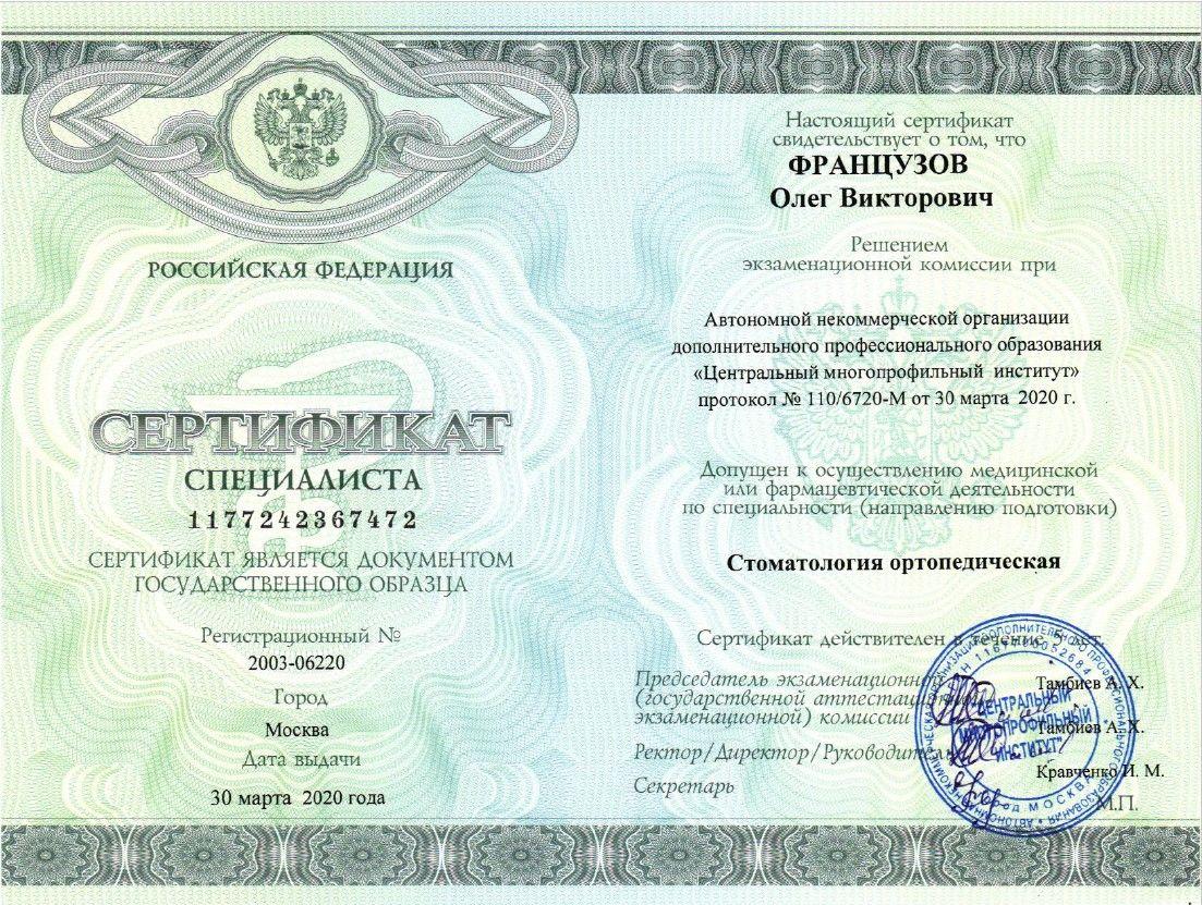 Стоматология ортопедическая. Сертификат Французов О.Д.
